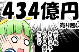 1月2週、海外投資家が434億円の売り越し!