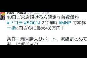 docomo Xperia XZ SO-01J × 2 MNP一括〇円 + 4.8