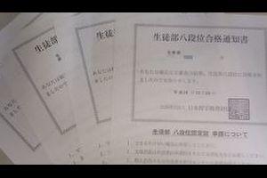 生徒部8段昇段試験の結果