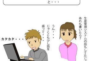 第27話.職務経歴書の作成だ!
