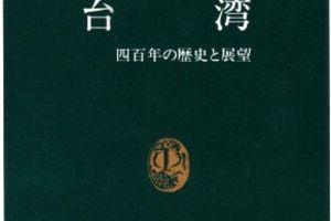 47-170112 台湾 四百年の歴史と展望