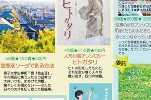 第1回文学フリマ京都に参加します!