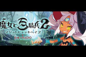 「日本一RADIO」の公開録音が2月18日にLOFT9 Shibuyaにて実施 出演に間島淳司さん、今井麻美さん、三森すずこさん、潘めぐみさん
