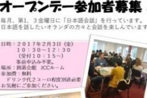 <JWC・日本語会話>オープンデーご案内⭐️