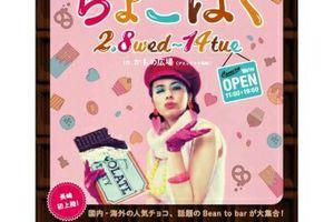 ●長崎初開催決定!チョコレート博覧会『ちょこぱく』