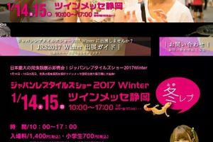 ジャパンレプタイルズショー2017Winterでデグーお迎え予定の方へ♡