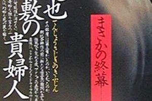 【NOVEL】 天井桟敷の貴婦人 [著]吉村達也