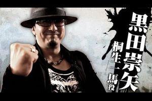 【声優動画】  『龍が如く6 命の詩。』黒田崇矢さん スペシャルインタビュー