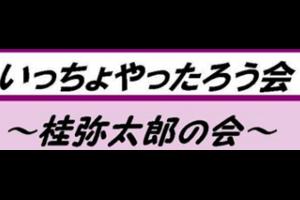 桂弥太郎 ひとり会 in じゅうろくプラザ