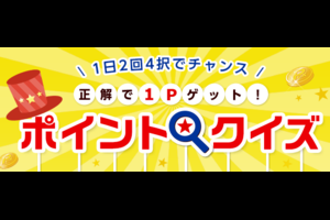 【PeX】「ポイント★クイズ」2017/2/27:上村松園・松篁・淳之の作品を収集する松伯美術館は何県にあるか?