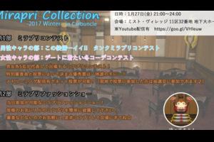 【イベント告知】 ミラプリコレクション in Carbuncle 2017 Winter 開催のお知らせ