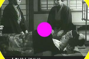 人形佐七捕物帖 腰元刺青死美人 (1958)
