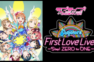 Aqours First LoveLive! ~Step! ZERO to ONE~ 2/25LV感想