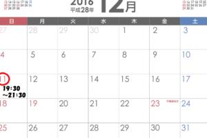 2015年秋開業!エキスポシティを徹底取材するブログ!