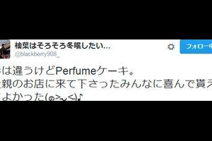 Perfumeケーキなど