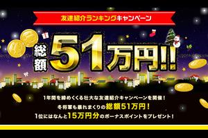 モッピー☆『友達紹介ランキングキャンペーン』開催!総額51万円を大放出ヽ(´▽`)/