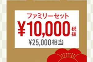 IDEA 福袋2017 ネタバレ?!