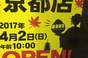 ラーメン二郎が西日本初出店!激戦区の京都・一乗寺で4月2日オープン