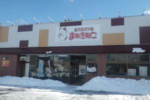 軽井沢で、初「新春カラオケ大会」