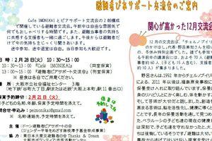 2月28日(火)カフェイモニカイ&避難者ピアサポート@大阪市立社会福祉センター