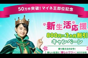 mineo 新キャンペーン開催!3ヶ月800円割引!/ DSDS対応機種「ZenFone 3」 コスパ良モデル「ZenFone 3 Laser」など3機種取扱い開始