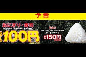 コンビニ各社おにぎり・寿司・おむすび100円セール・お得な割引情報まとめ。12月2日~12月5日セブン-イレブンでおにぎり・寿司が税込100円均一セール。