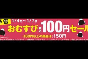 コンビニ各社おにぎり・寿司・おむすび100円セール・お得な割引情報まとめ。1月4日~1月7日ファミリーマートでおむすび100円(税込)均一セール。