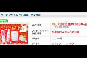【販売終了】ポイントタウンでラサーナ アウトレット福袋14000円相当税込10,000円が実質無料です!