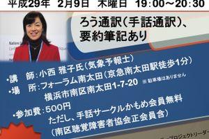 小西雅子×地球温暖化関連イベントのお知らせ 2017.2.9横浜19:00-