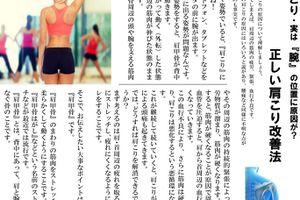 『SP-Body新聞』発行!