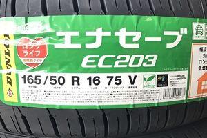 ☆DUNLOP ENASAVE EC203☆