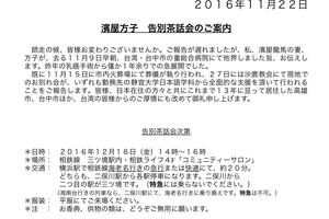 横浜市にて告別茶話会を行います。【再掲】