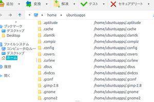 PeaZip for Linux 6.3.0 Portable インストール不要の圧縮・解凍ソフト