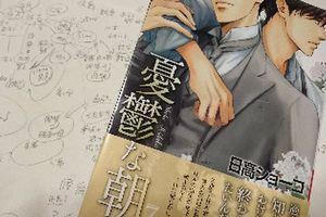 話題のBLコミック「憂鬱な朝」を一層楽しむために!!今一度、ポイントを整理してみよう!!