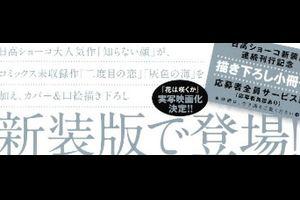 日高ショーコ先生「知らない顔 新装版」本日発売!!「花は咲くか」実写映画化!?マジで!?