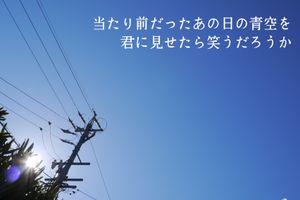 【フォト短歌】青空