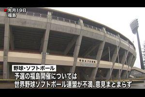 福島での野球・ソフト予選に世界連盟が条件
