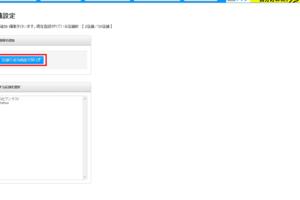 CS-Cart 「ネクストエンジン連携」アドオンのインストール/設定方法
