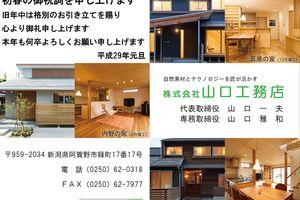 YaMa_Home blog -新潟木の家 自然素材の注文住宅-