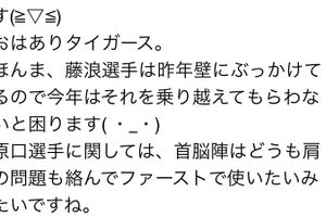 【悲報】藤浪さん、とんでもない変態行為をツイッターでバラされる