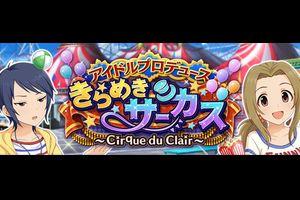 【モバマス】イベント予告!アイドルプロデュース「きらめきサーカス」!