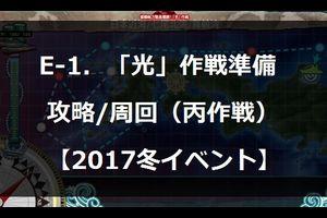 【艦これ】E-1.「光」作戦準備 攻略/周回(丙作戦)【2017冬イベント】