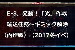 【艦これ】E-3.発動!「光」作戦 輸送任務~ギミック解除(丙作戦)【2017冬イベント】