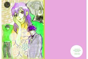 コピー本「3つの夢と1人の恋人」 通販開始