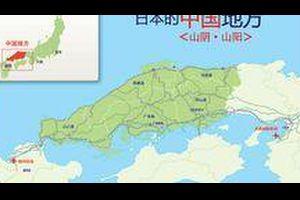 中国人「なんで日本に『中国地方』があるの・・・?」