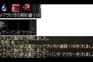 ぱんだああああああああ!!