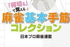 【簡易レビュー】 「何切る」で覚える 麻雀基本手筋コレクション (日本プロ麻雀連盟BOOKS)