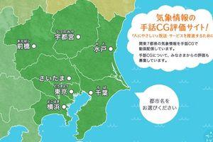 手話CGによる天気予報動画サイト「 NHK 気象情報手話CG 」評価や意見を募集