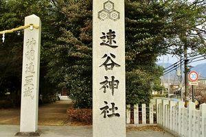 『広島廿日市市・速谷神社』