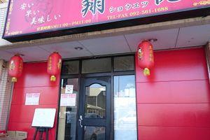 博多大将 - 福岡ラーメンブログ